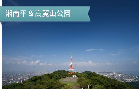 湘南平と高麗山